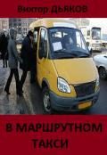 """Обложка книги """"В маршрутном такси"""""""
