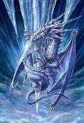 """Обложка книги """"Ледяной дракон"""""""