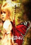 """Обложка книги """"Секрет бабочки"""""""