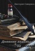 """Обложка книги """"Дневник ведьмы .......зарисовки"""""""