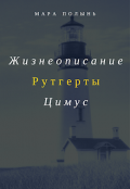 """Обложка книги """"Жизнеописание Рутгерты Цимус"""""""