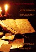 """Обложка книги """"Дневник ведьмы - Законы жизни"""""""