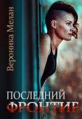 "Обложка книги ""Последний Фронтир"""