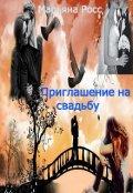 """Обложка книги """"Приглашение на свадьбу"""""""