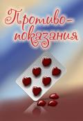 "Обложка книги ""Противопоказания"""