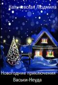 """Обложка книги """"Новогодние приключения Васьки-Неуда"""""""