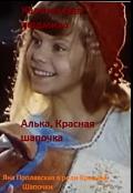 """Обложка книги """"Алька, Красная шапочка"""""""