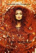 """Обложка книги """"Сон жизни"""""""
