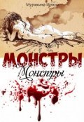 """Обложка книги """"Монстры"""""""