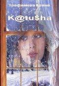 """Обложка книги """"K@tu$ha"""""""