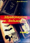 "Обложка книги ""Здравствуйте, я - Ведьма! Книга 3"""