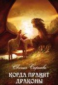 """Обложка книги """"Когда правят драконы"""""""