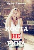 """Обложка книги """"Коста не Рика"""""""