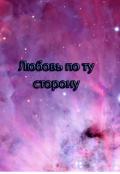 """Обложка книги """"Любовь по ту сторону"""""""