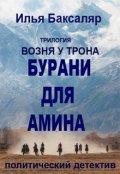 """Обложка книги """"Бурани для Амина"""""""