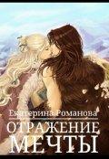 """Обложка книги """"Отражение мечты"""""""