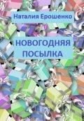 """Обложка книги """"Новогодняя посылка"""""""