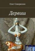 """Обложка книги """"Дервиш"""""""