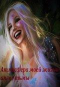 """Обложка книги """"Атмосфера моей жизни: ангел тьмы  """""""