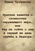 """Обложка книги """"Глоссарий """""""
