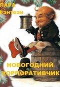 "Обложка книги ""Новогодний корпоративчик"""