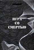"""Обложка книги """"Игра со Смертью"""""""