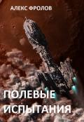 """Обложка книги """"Полевые испытания"""""""