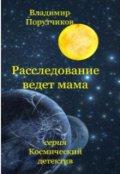 """Обложка книги """"Расследование ведет мама"""""""