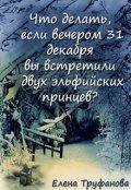 """Обложка книги """"Что делать, если 31 декабря вы встретили..."""""""