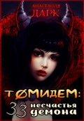 """Обложка книги """"Томидем: 33 несчастья демона"""""""
