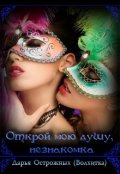 """Обложка книги """"Открой мою душу, незнакомка"""""""