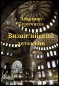 """Обложка книги """"Византийский детектив"""""""
