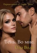 """Обложка книги """"Тень. Во мне. 16+ """""""