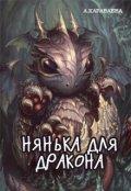 """Обложка книги """"Нянька для дракона"""""""