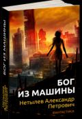 """Обложка книги """"Бог из машины"""""""