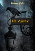 """Обложка книги """"На Лосах"""""""