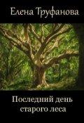 """Обложка книги """"Последний день старого леса"""""""