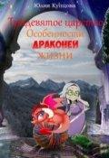 """Обложка книги """"Особенности драконьей жизни."""""""
