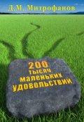 """Обложка книги """"200 тысяч маленьких удовольствий"""""""