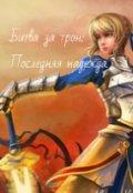 """Обложка книги """"Битва за трон: последняя надежда."""""""