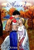 """Обложка книги """"Ангел: Право выбора (ангел2)"""""""