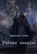 """Обложка книги """"Рабыня колдуна"""""""