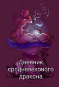 """Обложка книги """"Дневник средневекового дракона """""""