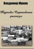 """Обложка книги """"Турково-Саратовские рассказы"""""""