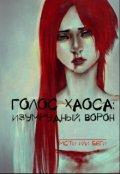 """Обложка книги """"Голос Хаоса: Изумрудный ворон"""""""