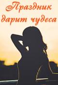 "Обложка книги ""Праздник дарит чудеса"""