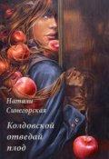 """Обложка книги """"Колдовской отведай плод"""""""
