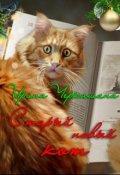 """Обложка книги """"Старый новый кот"""""""