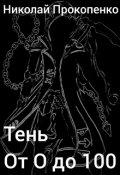 """Обложка книги """"Тень От 0 до 100"""""""