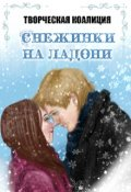 """Обложка книги """"Снежинки на ладони"""""""